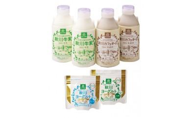 29E-039 秋川牧園の牛乳セット【5,000pt】