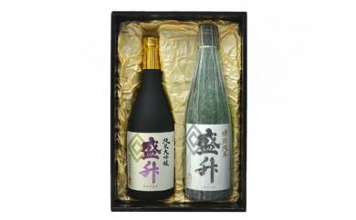 No.062 純米大吟醸・特別純米 盛升セット