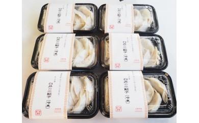 No.037 あつぎ豚 臼井の生餃子セット