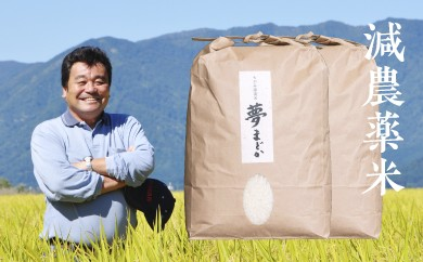 010-003 【精米】減農薬米 夢まどか10㎏