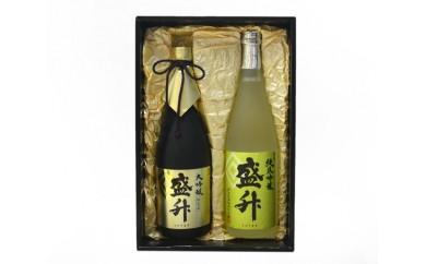 No.079 大吟醸・純米吟醸 盛升セット