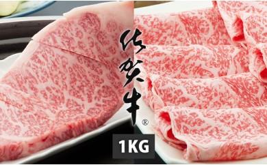 D-26 【1KG!】佐賀牛(ステーキ&スライス肉)