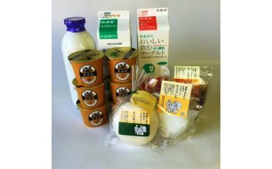 【0015-0051】<牧成舎>乳製品セット