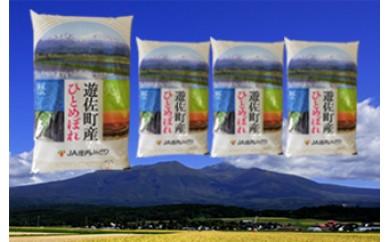 A2006‐00‐01 遊佐町産特別栽培米ひとめぼれ20kg【6月発送】