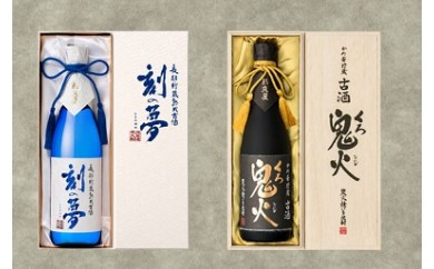 C-029 薩摩焼酎プレミアム古酒2本セット