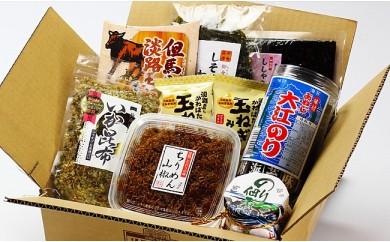 C025.淡路島の特産品詰合せ「ご飯のおともセット」