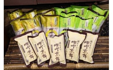 味噌煎餅 袋入りセットB 3つの味で合計293枚が楽しめる大容量パック。袋入りなのでちょっとした手土産にも[D0009]