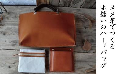 ヌメ革でつくる手縫いのハードバッグ(ブラウン)