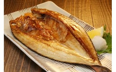 絶妙な塩加減!脂ののり文句なしの特大サイズの海鮮一夜干しセット(A121)