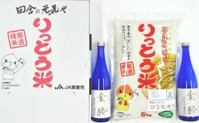 [№5900-0038]かぼちゃ焼酎「金勝」セット