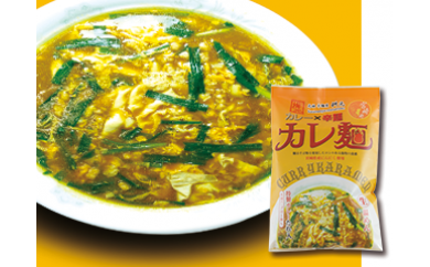 (B-40)元祖辛麺 桝元 生麺パックカレ麺10食セット