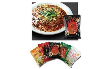 (B-28)元祖辛麺 桝元 生麺パック黒10食セット+生麺パック5食セット