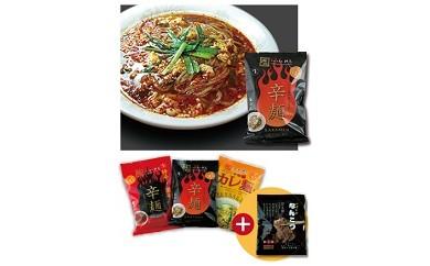 (B-30)元祖辛麺 桝元 生麺パック黒10食セット+生麺パック3食 黒・赤・カレ麺+なんこつセット