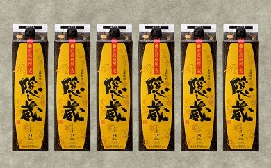 C-031 焼酎 隠し蔵6本セット