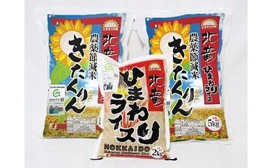 B011 【新米12kg】きたくりん(農薬節減米)・ゆめぴりか(低農薬米)