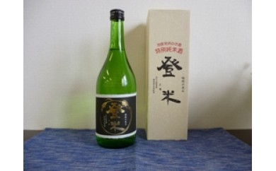 J013 特別純米酒 登米(とめ) 720ml【20pt】
