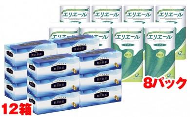 [№5665-0187]エリエール贅沢保湿12箱とトイレットティシュー(ダブル)96ロール