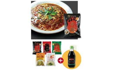 (B-29)元祖辛麺 桝元 生麺パック黒10食セット+生麺パック3食 黒・赤・カレ麺+ポン酢セット