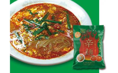 (B-39)元祖辛麺 桝元 生麺パックトマ辛10食セット