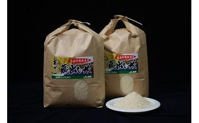 (E-6)天下一「蔵出し米」