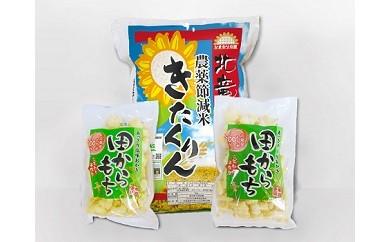A003 【お米5kg】きたくりん 農薬節減米