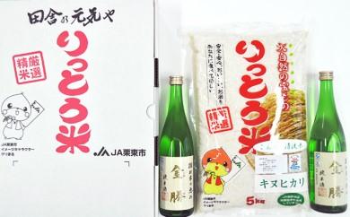 [№5900-0039]純米酒「金勝」セット