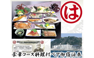 No.035 まるは食堂旅館 豪華コース料理付ペア御宿泊券