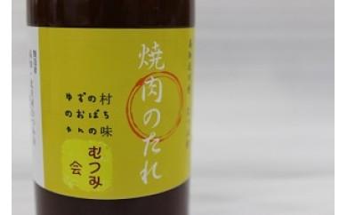 焼肉のたれ3本【北川村むつみ会】