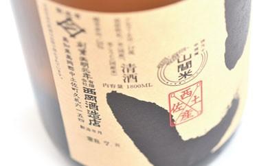 純米吟醸山間米酒「やま」一升