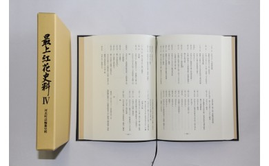 G69 最上紅花史料 Ⅳ (H27.3発刊)