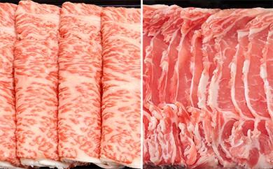 364 鹿児島黒牛黒豚しゃぶしゃぶセット1.2kg