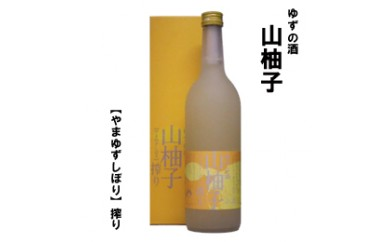 AX92 ゆずの酒 山柚子搾り 720mL【400pt】