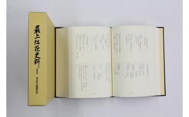 G66 最上紅花史料 Ⅰ(今田信一氏収集文書) S52.2発刊