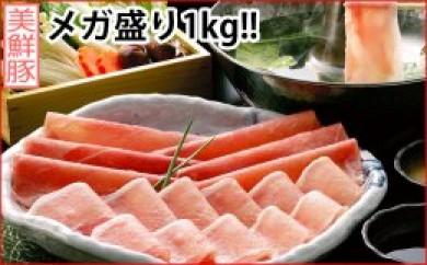 CZ24 美鮮豚しゃぶしゃぶセット1kg 豚肉【700pt】