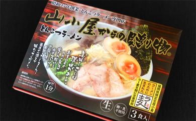 D2-03 筑豊ラーメン山小屋からの贈り物「豚骨ラーメン」特製辛子高菜セット