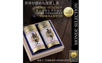 146 茶師名人2缶入れセット(深蒸し掛川茶・ギフト箱入)