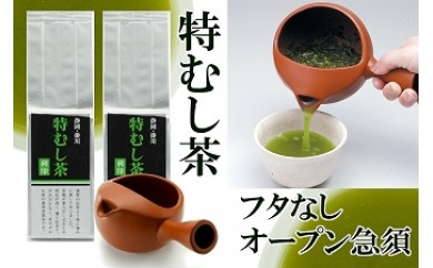 145 「特蒸し」の濃い掛川茶をたっぷり飲んで健康長寿セット(掛川茶と急須・新茶受付)