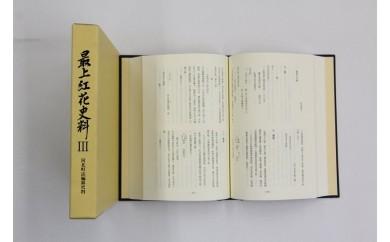 G68 最上紅花史料 Ⅲ(町内外諸家文書) H9.2発刊
