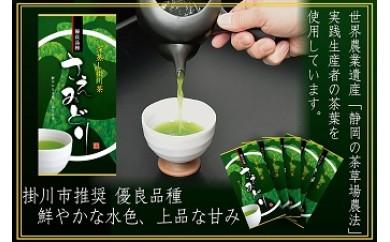 144 希少品種 美しい水色(スイショク)の深蒸し掛川茶 さえみどり80g×5袋