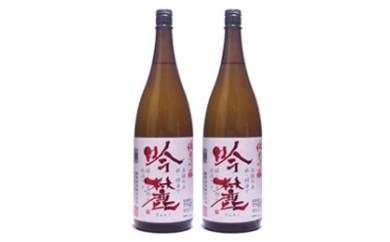 AX151 亀泉  純米吟醸  吟麓  1800mL 2本セット【1100pt】