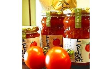 トマト塩糀 米セット