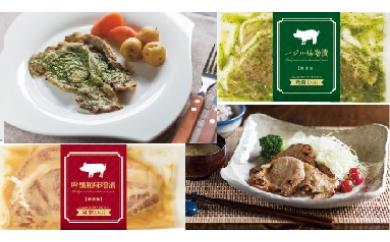 D-15 国産豚の吟醸粕味噌漬け・バジル味噌漬けセット(各5袋)