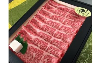 【H001】カドワキ牛ローススライス(約300g)【65pt】