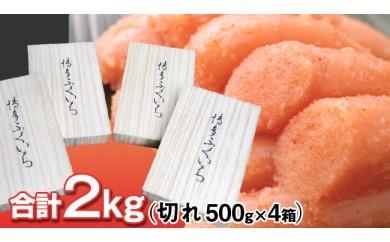 B018.辛子明太子(切れ500g×4.計2kg)