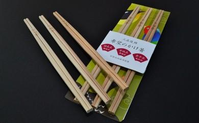 065 三県復興 希望のかけ箸セット