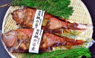 003 高級煮魚詰合せ(金目姿煮2尾)