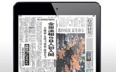 BX07 秋田魁新報電子版(さきがけ電子版、購読1年、県外居住者限定)【140,000pt】
