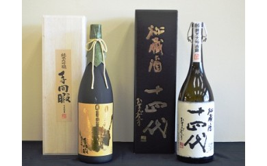 500-E01 「夢応援奨学金」応援感謝!特産日本酒セット