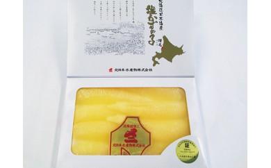 [B30-011]北海道産 塩数の子(北日本水産物)(10月下旬~発送)