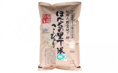 [№5884-0080]ホタルと共生し安全・安心のホタルの里丁米コシヒカリ5kg